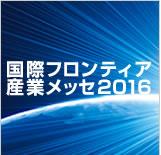 国際フロンティアメッセ2016