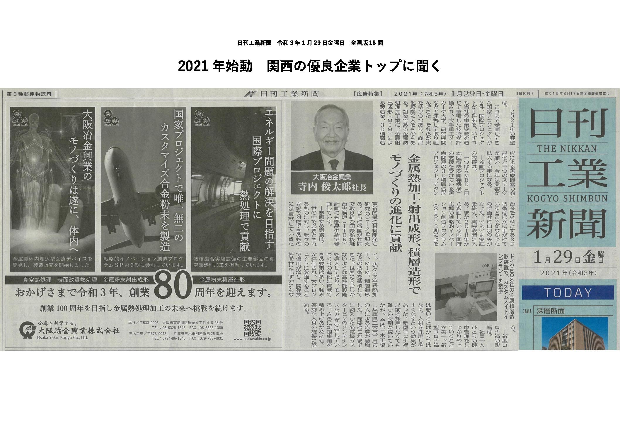 日刊工業新聞1.29のサムネイル